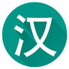 Chinese Dictionary 图标