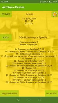 Автобусы Пскова poster