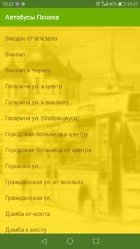 Автобусы Пскова apk screenshot