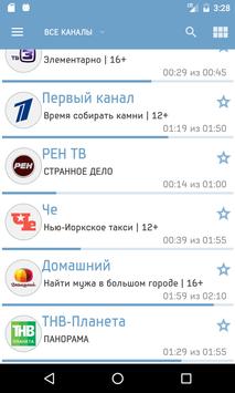 OttPlayer screenshot 1
