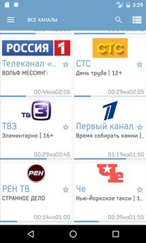 OttPlayer screenshot 2