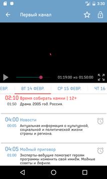 OttPlayer screenshot 3
