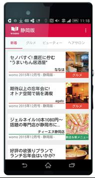 womoアプリ - 静岡・浜松の女性のフリーマガジン poster