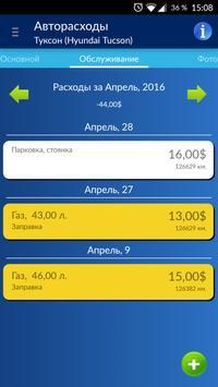 Авторасходы screenshot 2
