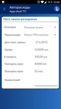 Авторасходы screenshot 5