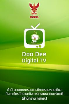 DTV Service Area apk screenshot