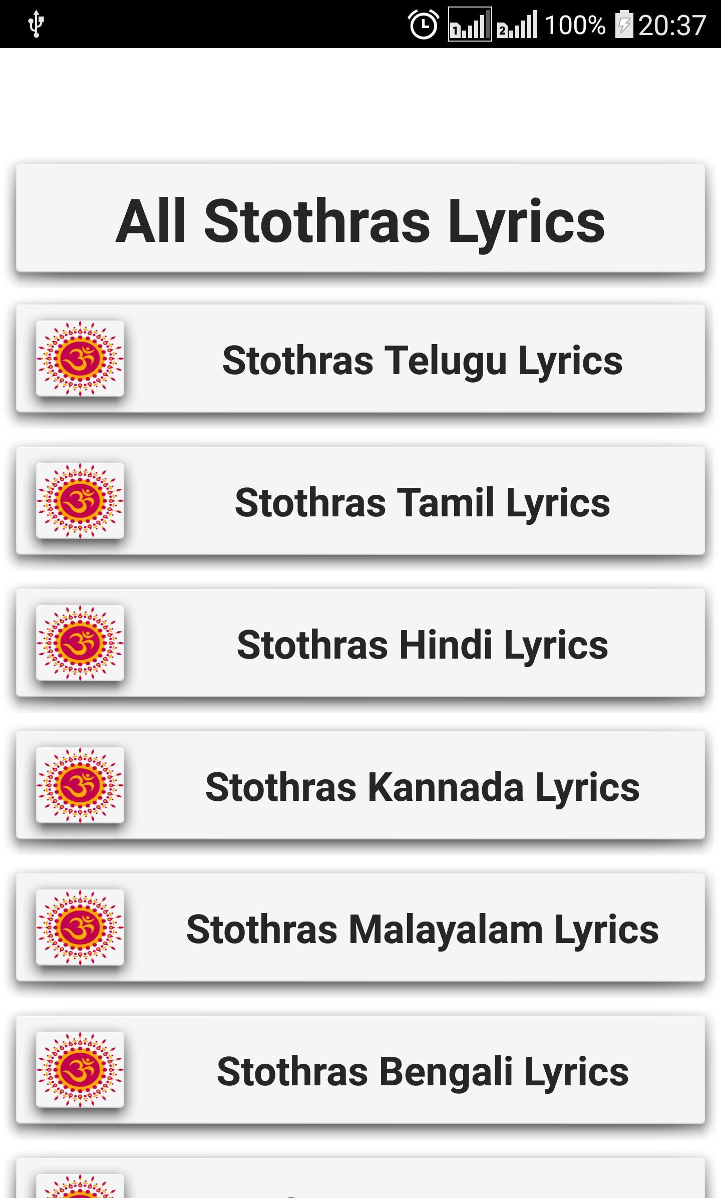 Navagraha stotram malayalam lyrics