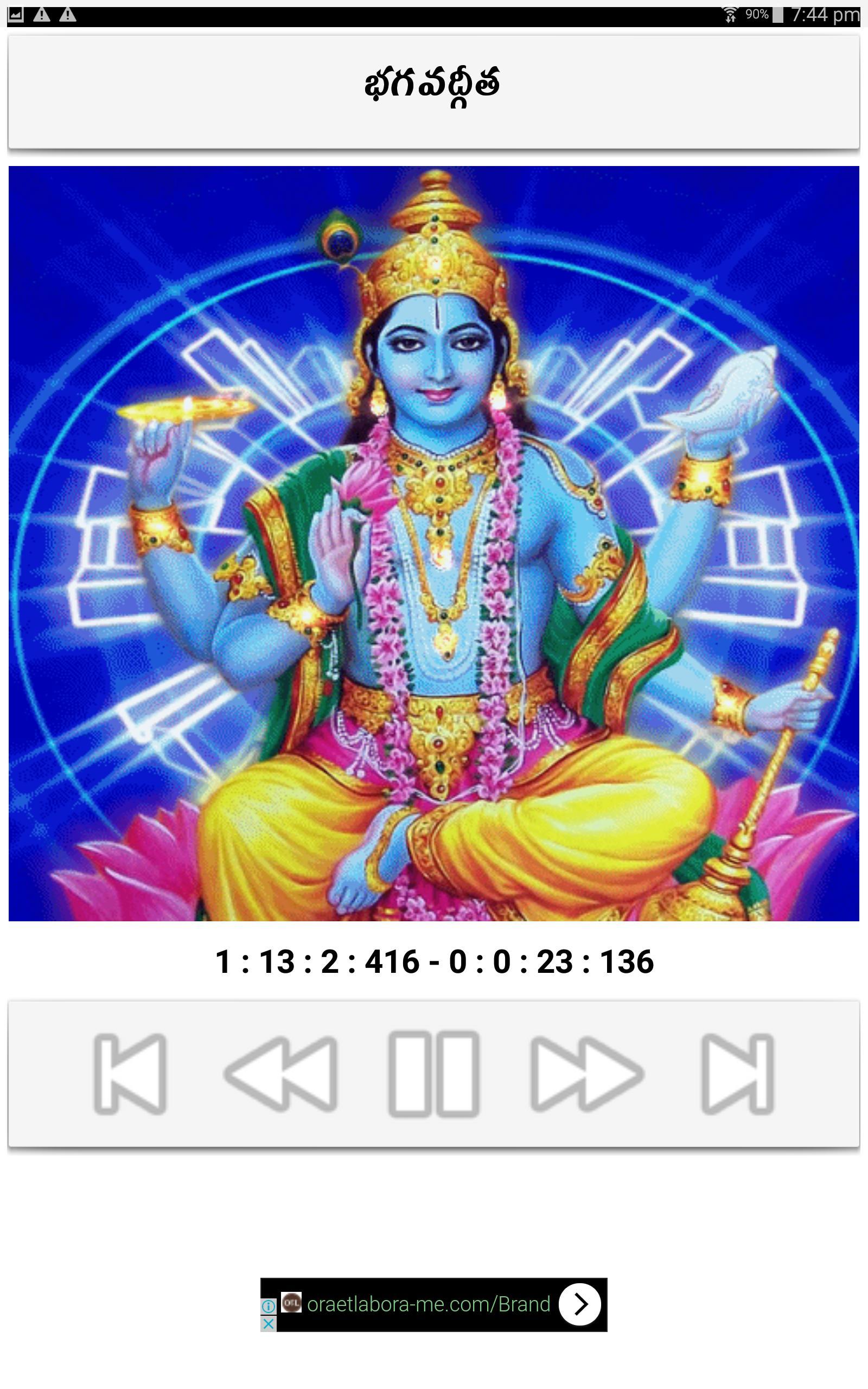 Bhagavad Gita for Android - APK Download