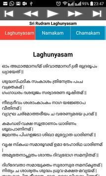 Rudram Namakam Chamakam screenshot 10