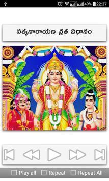 Satyanarayana Vratam apk screenshot