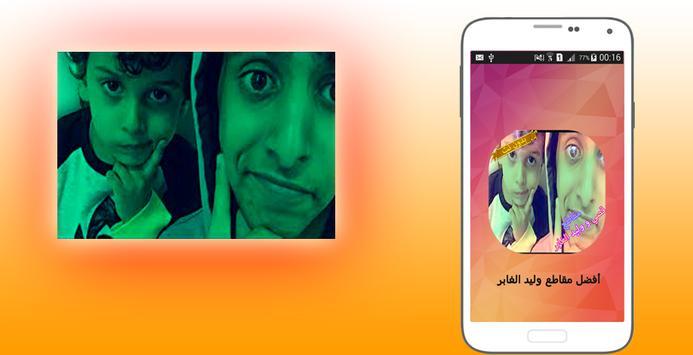 مقاطع وليد و قصي الغابر poster