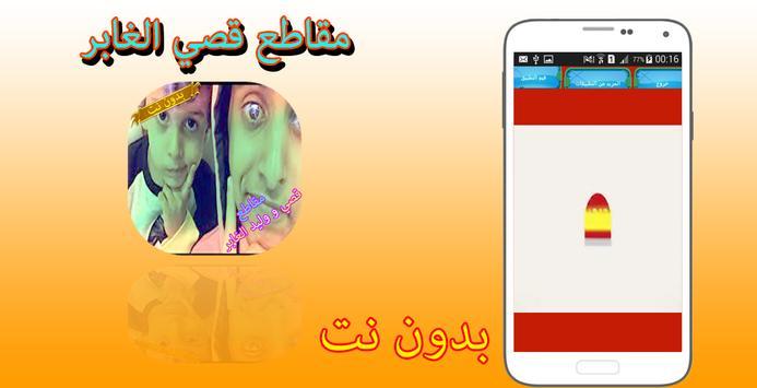 مقاطع وليد و قصي الغابر apk screenshot