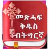 Tigrigna Bible icon