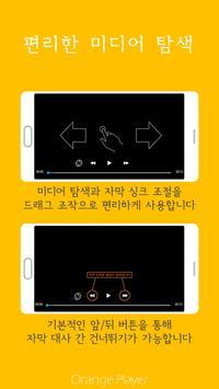 Orange Player apk screenshot