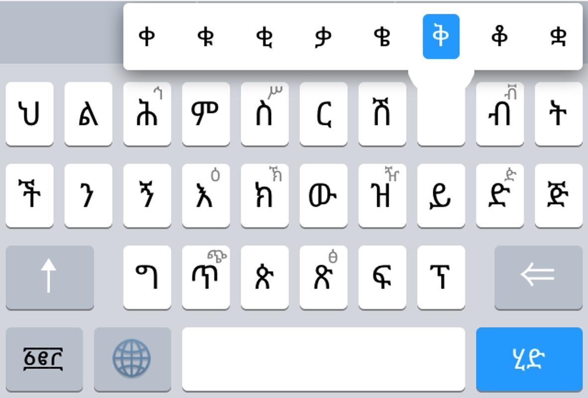 Amharic Keyboard Iphone App