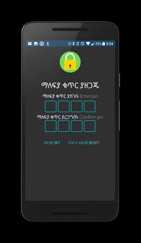Call Recorder in Amharic screenshot 4