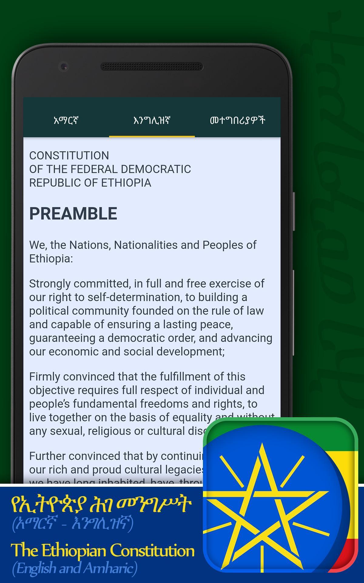Constitution of Ethiopia (Ethiopian Constitution) for Android - APK