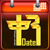 Ethiopian Calendar icon