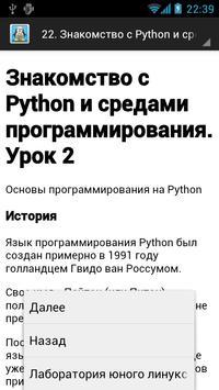Лаборатория юного линуксоида poster
