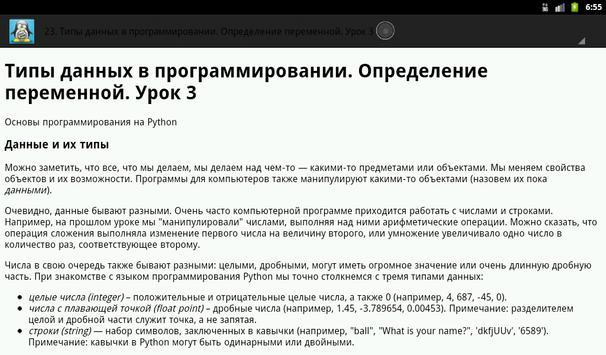 Лаборатория юного линуксоида screenshot 3