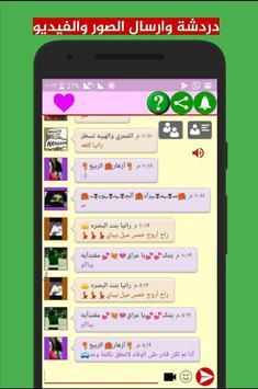 دردشة عطر المحبة🌷 screenshot 3