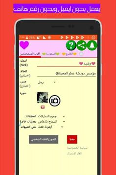 دردشة عطر المحبة🌷 screenshot 4