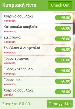 Kalamaki Souvlaki screenshot 1