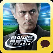 탑일레븐 for Kakao - 축구 감독 icon