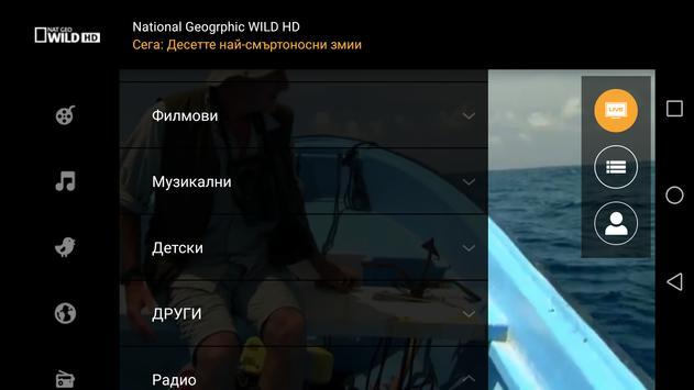 BulsatcomTV screenshot 10
