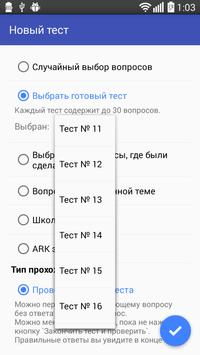 Traffic Tests apk screenshot