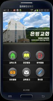 은평교회 poster