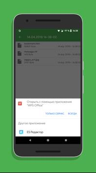 WinDat Opener screenshot 2