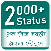 2000+ All Hindi Status icon