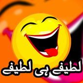 Funny Urdu Jokes ( اُردو لطیفے) icon