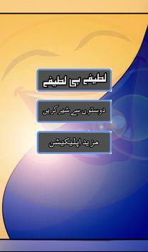 Funny Urdu Jokes ( اُردو لطیفے) poster