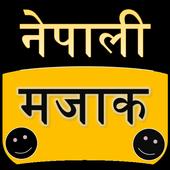 Nepali Jokes, नेपाली मजाक KP Oli Joke Nepali Majak icon
