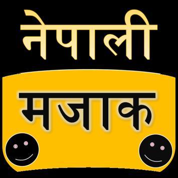 Nepali Jokes, नेपाली मजाक KP Oli Joke Nepali Majak poster