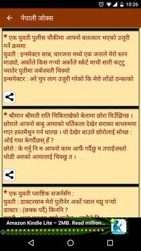 Nepali Jokes, नेपाली मजाक KP Oli Joke Nepali Majak screenshot 3