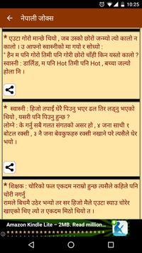 Nepali Jokes, नेपाली मजाक KP Oli Joke Nepali Majak screenshot 7