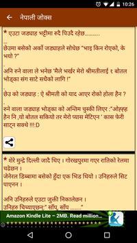 Nepali Jokes, नेपाली मजाक KP Oli Joke Nepali Majak screenshot 8