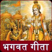Bhagvat Geeta : भगवत गीता, भगवत गीता सार हिन्दी icon