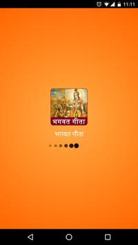 Bhagvat Geeta : भगवत गीता, भगवत गीता सार हिन्दी screenshot 1