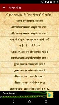 Bhagvat Geeta : भगवत गीता, भगवत गीता सार हिन्दी screenshot 2
