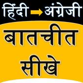 हिंदी - अंग्रेजी बातचीत Learn English Spoken Hindi icon