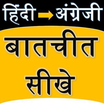 हिंदी - अंग्रेजी बातचीत Learn English Spoken Hindi poster