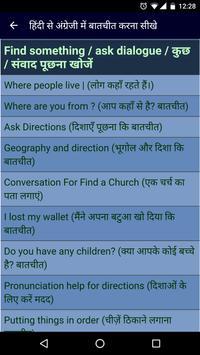 हिंदी - अंग्रेजी बातचीत Learn English Spoken Hindi screenshot 10