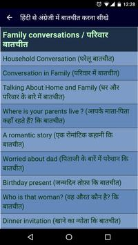 हिंदी - अंग्रेजी बातचीत Learn English Spoken Hindi screenshot 11