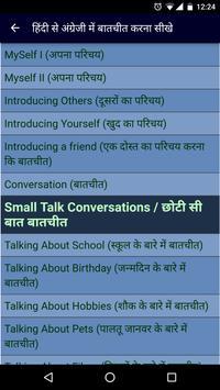 हिंदी - अंग्रेजी बातचीत Learn English Spoken Hindi screenshot 2