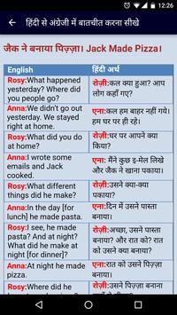 हिंदी - अंग्रेजी बातचीत Learn English Spoken Hindi screenshot 6