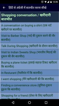 हिंदी - अंग्रेजी बातचीत Learn English Spoken Hindi screenshot 8